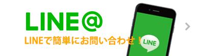 LINE@で簡単にお問い合わせ!