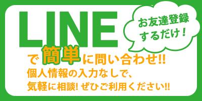 LINE@で簡単に問い合わせ