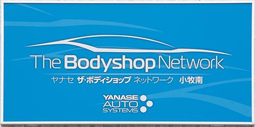 ヤナセ The Bodyshop ネットワーク小牧南の看板